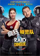 Raid.Dingue.2016.FRENCH.1080p.BluRay.x264-PKPTRS