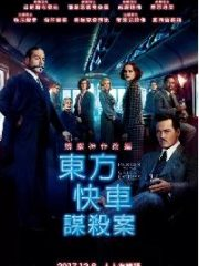 Murder.on.the.Orient.Express.2017.720p.HC.HDRip.AC3-EVO