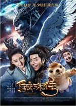 Legend.of.the.Naga.Pearls.2017.1080p.BluRay.x264.DTS-WiKi