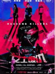 Husband.Killers.2017.1080p.BluRay.x264-WiKi
