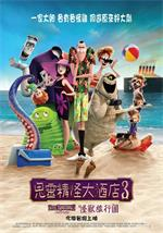 Hotel Transylvania 3 A Monster Vacation.2018.1080p.HC.HDRip.X264.AC3-EVO