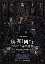 Along.With.the.Gods.The.Last.49.Days.2018.BluRay.1080p.x264.DTS-HD.MA.5.1-HDChina
