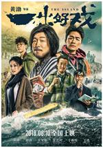 The.Island.2018.2160p.WEB-DL.H264.AAC2.0-FEWAT