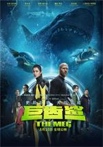 The.Meg.2018.2160p.R6.WEB-DL.H264.AAC2.0-FEWAT