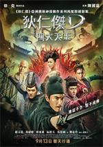 Detective.Dee.The.Four.Heavenly.Kings.2018.BluRay.1080p.x264.DTS-HD.MA.5.1-HDChina