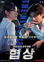 The.Negotiation.2018.1080p.HDRip.H264.AC3-FEWAT
