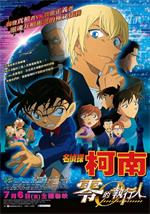 """<!-- AddThis Sharing Buttons above -->                 <div class=""""addthis_toolbox addthis_default_style addthis_32x32_style"""" addthis:url='http://fewat.com/detective-conan-zero-the-enforcer-2018-1080p-bluray-avc-truehd-5-1-fewat/' addthis:title='Detective.Conan.Zero.the.Enforcer.2018.1080p.BluRay.AVC.TrueHD.5.1-FEWAT' >                     <a class=""""addthis_button_preferred_1""""></a>                     <a class=""""addthis_button_preferred_2""""></a>                     <a class=""""addthis_button_preferred_3""""></a>                     <a class=""""addthis_button_preferred_4""""></a>                     <a class=""""addthis_button_compact""""></a>                     <a class=""""addthis_counter addthis_bubble_style""""></a>                 </div>Detective.Conan.Zero.the.Enforcer.2018.1080p.BluRay.AVC.TrueHD.5.1-FEWAT Size: 22.3 GB Video: MKV 