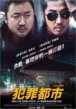 The.Outlaws.2017.KOREAN.1080p.BluRay.x264.DTS-CHD