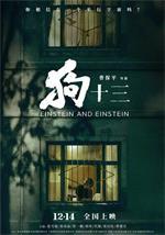 狗十三Einstein & Einstein.2018.HD-1080p[MKV@1.1G@簡英]