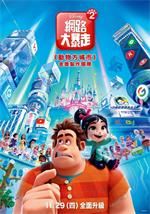 Ralph.Breaks.the.Internet.2018.1080p.WEB-DL.DD5.1.H264-FGT