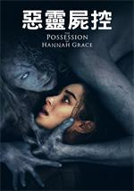 """<!-- AddThis Sharing Buttons above -->                 <div class=""""addthis_toolbox addthis_default_style addthis_32x32_style"""" addthis:url='http://fewat.com/the-possession-of-hannah-grace-2018-1080p-bluray-x264-drones/' addthis:title='The.Possession.of.Hannah.Grace.2018.1080p.BluRay.x264-DRONES' >                     <a class=""""addthis_button_preferred_1""""></a>                     <a class=""""addthis_button_preferred_2""""></a>                     <a class=""""addthis_button_preferred_3""""></a>                     <a class=""""addthis_button_preferred_4""""></a>                     <a class=""""addthis_button_compact""""></a>                     <a class=""""addthis_counter addthis_bubble_style""""></a>                 </div>The.Possession.of.Hannah.Grace.2018.1080p.BluRay.x264-DRONES Size: 6.55 GB Video: MKV 