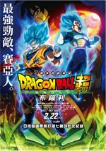 Dragon.Ball.Super.The.Movie.Broly.2018.WEB-DL.1080p.HEVC.AC3