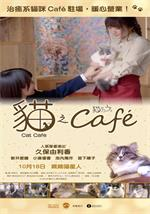 Cat.Cafe.2018.1080p.BluRay.x264-WiKi