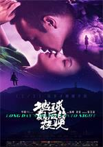 Long.Days.Journey.Into.Night.2018.1080p.WEB-DL.H264.AAC2.0-FEWAT