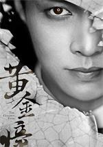 黄金瞳The.Golden.Eyes.2019.1080p.WEB-DL.H264.AAC2.0-FEWAT