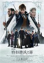 Fantastic.Beasts.The.Crimes.Of.Grindelwald.2018.1080p.BluRay.x264-BLOW