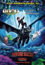 驯龙高手3:隐秘的世界.How.To.Train.Your.Dragon.The.Hidden.World.2019.HDRip.1080P.X264