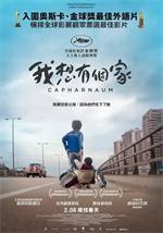 Capharnaüm.2018.1080p.BluRay.x264-FEWAT