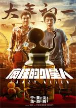 瘋狂的外星人Crazy.Alien.2019.HDRip.1080p