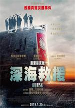 库尔斯克Kursk.2018.1080p.BluRay.H264