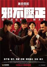 邪不压正/侠隐Hidden.Man.2018.CHINESE.1080p.BluRay.x264.DTS-HD.MA.5.1-CHD