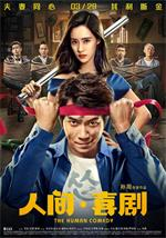 人间·喜剧The.Human.Comedy.2019.1080p.WEB-DL.H264.AAC2.0-FEWAT
