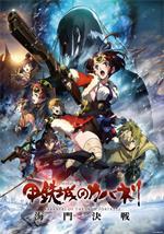 甲铁城的卡巴内瑞:海门决战Koutetsujou no Kabaneri: Unato Kessen.2019.1080p.AMZN WEB-DL 1080p AC3