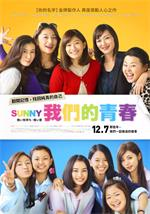 Sunny.Our.Hearts.Beat.Together.2018.1080p.BluRay.x264-WiKi