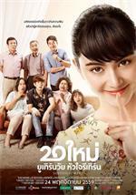 奇怪的她泰国版Suddenly Twenty.2016