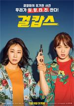 女警Miss and Mrs. Cops.2019.1080p.HDRip.x264.AC3-FEWAT