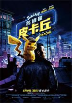 大侦探皮卡丘Pokemon.Detective.Pikachu.2019.1080p.BluRay.x264-AAA