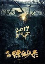 九州缥缈录Novoland.Eagle.Flag.2019.1080p.EP01~12.WEB-DL.H264.AAC2.0-FEWAT