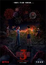 Stranger.Things.S03.1080p.NF.WEB-DL.DDP5.1.x264-NTG – 22.3 GB