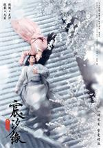 宸汐缘.Love.and.Destiny.EP01-EP18.2019.1080p.WEB-DL.H264AAC2.0-FEWAT