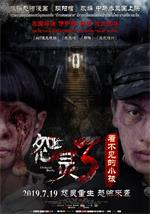 怨灵3:阴阳棺Untold.Body.2019.2160p.WEB-DL.H264.AAC2.0-FEWAT