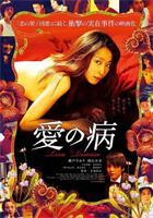 Love.Disease.2018.JAPANESE.1080p.AMZN.WEBRip.DDP2.0.x264-ARIN