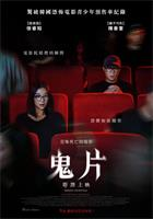 鬼片:即将上映Warning.Do.Not.Play.2018.1080p.HDRip.x264.AC3-FEWAT