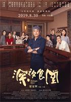深夜食堂Midnight.Diner.2019.1080p.HDRip