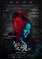 双魂Walk.with.Me.2019.1080p.BluRay.x264-FEWAT