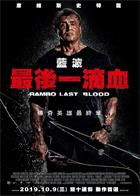 Last.Blood.2019.HC.1080p.HDRip.x264.AC3-EVO