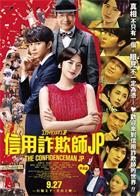 信用诈欺师JP:香港浪漫篇 The.Confidence.Man.JP.The.Movie.2019.1080p.BluRay.DTS