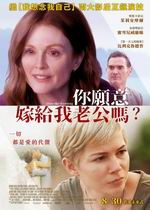 你願意嫁給我老公嗎?After.The.Wedding.2019.1080p.BluRay.H264
