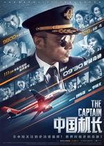 中国机长 The.Chinese.Pilot.2019.1080p.WEB-DL.H264.AAC2.0-FEWAT