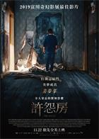 许怨房.The.Room.2019.1080p.HDRip.HC.X264.AC3