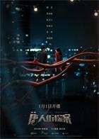 《唐人街探案》[第1~12全集][国语][MKV@1080p@多空@簡中/英文]
