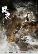 将夜2 Ever.Night.2.2020.[第1~14集]1080p.WEB-DL