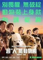 """超""""人""""气动物园Secret.Zoo.2019.1080p.HDRip.x264.AC3-FEWAT"""