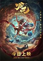 Ne.Zha.2019.CHINESE.1080p.BluRay.x264.DTS-HD.MA.5.1-FGT