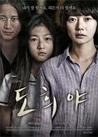 A.Girl.At.My.Door.2014.KOREAN.1080p.BluRay.x264.DTS-FGT