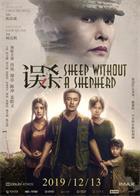 误杀/误杀瞒天记中国版 Sheep Without a Shepherd.2019.1080p.WEB-DL